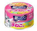 【ユニチャーム】銀のスプーン缶 健康に育つ子ねこ用 お魚とささみミックス 70gx48個(ケース販売)