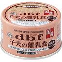 【デビフペット】子犬の離乳食 ささみペースト 85gx24個(ケース販売)