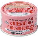 【デビフペット】子猫の離乳食 ささみペースト 85gx24個(ケース販売)