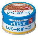 【デビフペット】レバー&チーズ 85g