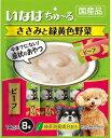 【いなばペット】いなば ささみと緑黄色野菜ちゅ〜る ビーフ 14gx8本x16個(ケース販売)