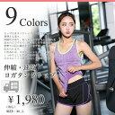 【送料無料】hanano ヨガウェア ブラトップ カップ付き タンクトップ 9カラー ネオンカラー ストラップ 速乾 フィットネス 9色