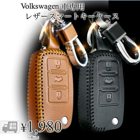 【送料無料】hanano Volkswagen フォルクスワーゲン 高級 レザー スマートキー ケース キー カバー スタイリッシュ 汚れ 滑り 傷 防止 GOLF POLO