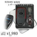 【送料無料】【hanano】SUBARU レヴォーグ レガシィ B4 インプレッサ 高級 レザー スマートキー ケース キー カバー スタイリッシュ 汚れ 滑り 傷 防止 スバル G4 WRX S4 STI XV スマピタくん
