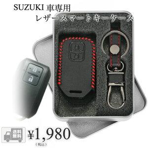 【送料無料】【fleur】 SUZUKI スズキ 新型スイフト