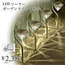 【送料無料】4枚セット おしゃれ 上品 暖かい黄色 ダイヤモンド型 LED ソーラーライト