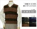 ◆SALE/さらにクーポンで20%OFF◆ 日本製 ウール100% 7ゲージ リンクス柄 Vベスト 紳士/メンズ(3013)