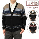 ◆クーポンで20 OFF◆ 日本製 ウール100 7ゲージ フェアアイル柄 カーディガン 紳士/メンズ【送料無料】(3114)