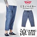 【再入荷】BLUE MONSTER CLOTHING イージーパンツ メ