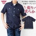 【セール】ストレッチ デニム メンズ ワークシャツ 半袖シャツ ワンウォッシュ/ミッドライ