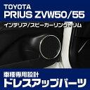 車種専用 バンパー スピーカー リング プリウス ZVW50系 シルバー ステンレス インテリア パーツ ドレスアップ カスタム トヨタ スピーカートリム TOYOTA PRIUS 内装 3D アクセサリー 30分