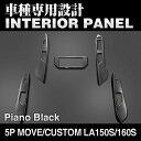 インテリアパネル 内装 パネル ダイハツ ムーヴ LA150S/160S 黒木目 茶木目 ピアノブ