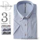 【2点目半額】大きいサイズ メンズ [2L・3L・4L・5L・6L・7L] DANIEL DODD 半袖ワイシャツ ドゥエ ボタンダウン d534az101