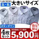 長袖ワイシャツ 4枚セット 大きいサイズ メンズ VARCHERO ボタンダウン【数量限定】【