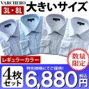 【大きいサイズ】【メンズ】VARCHERO 長袖ワイシャツ 4枚セット レギュラー セミワイド【数量限定】azn-1