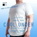 【送料無料】【大きいサイズ】【メンズ】DANIEL DODD 吸汗速乾 クールアンダー クルーネック半袖肌着【肌着/下着】azu-15101