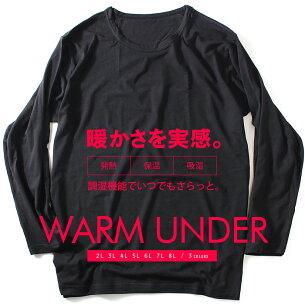 ウォーム アンダー Tシャツ