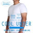 【大きいサイズ】【メンズ】吸汗速乾 接触涼感 クールアンダー クルーネック半袖肌着 azu-16101
