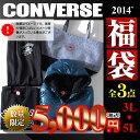 【先行予約販売】【大きいサイズ】【メンズ】[3L・4L・5L]CONVERSE 2014年 福袋(中綿ブルゾン プリントトレーナー スウェットパンツ) 数量限定 cv5000-14