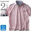 【大きいサイズ】【メンズ】DANIEL DODD 二重襟スキッパー半袖ポロシャツ【春夏新作】azpr-180280