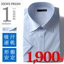 半袖ワイシャツ 大きいサイズ メンズ 形態安定加工 NEWS PRESS セミワイドシャツ クールビズ ehnp90-11