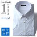 【2点目半額】半袖ワイシャツ 大きいサイズ メンズ 吸水速乾 ボタンダウンシャツ DANIEL DO...