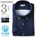 【2点目半額】【大きいサイズ】【メンズ】FLEX SHIRTS 吸水速乾 半袖ニットメッシュシャツ ボタンダウン ワイシャツ ビジカジ dxfs55