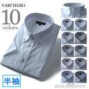 【2点目半額】半袖ワイシャツ ボタンダウンシャツ 大きいサイズ メンズ VARCHERO az-47b