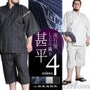 甚平 大きいサイズ メンズ 流行屋 しじら織り azjin-1702119