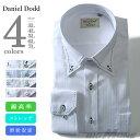 【2点目半額】大きいサイズ メンズ DANIEL DODD 長袖ワイシャツ ボタンダウンシャツ 形態安定 d274az101