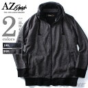 【送料無料】【大きいサイズ】【メンズ】AZ DEUX ボリュームネックカットジャケット【秋冬新作】azcj-160462