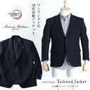【送料無料】【大きいサイズ】【メンズ】SARTORIA BELLINI 日本製 2ツ釦テーラードジャケット【秋冬新作】jbj6w007