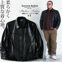 【大きいサイズ】【メンズ】SARTORIA BELLINI ラムレザードリズラージャケット azle-504