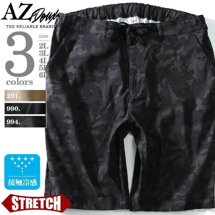 【WEB限定価格】【大きいサイズ】【メンズ】AZ DEUX 接触冷感ハーフシャーリングショートパンツ azsp-1454