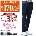 【大きいサイズ】【メンズ】DANIEL DODD ストレッチツータックチノパンツ...