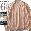 前身頃ケーブルセーター 大きいサイズ メンズ DANIEL DODD 【秋冬新作】azk-180532