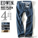【WEB限定】【メンズ】EDWIN(エドウィン) 503 FLEX レギュラーストレート ストレッチジーンズ f5033