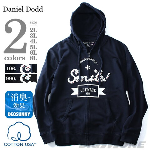 【大きいサイズ】【メンズ】DANIEL DODD コットンUSA プリントフルジップパーカー(Smile!) azsw-160444
