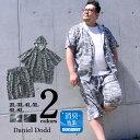 大きいサイズ メンズ DANIEL DODD 総裏毛 フルジップ パーカー 上下 セット azcj-1902130