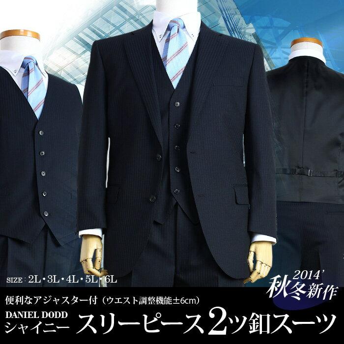 【送料無料】【大きいサイズ】【メンズ】DANIEL DODD シャイニー スリーピース 2ツ釦スーツ (ビジネススーツ/スーツ/リクルートスーツ)643481