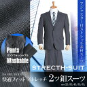 ストレッチスーツ ビジネススーツ メンズ 大きいサイズ リク...
