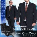 ストレッチ ツーパンツスーツ 大きいサイズ メンズ 快適(ビ...