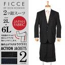 【大きいサイズ】【メンズ】FICCE 2ツ釦スーツ 日本製生...