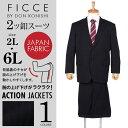 【大きいサイズ】【メンズ】FICCE 2ツ釦スーツ 日本製
