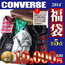 【先行予約販売】【大きいサイズ】【メンズ】[3L・4L・5L]CONVERSE 2014年 福袋(中綿ブルゾン プリントパーカー 長袖シャツ ロンT) 数量限定 cv10000-14