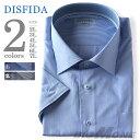 【2点目半額】【送料無料】【大きいサイズ】【メンズ】DISFIDA 半袖ワイシャツ レギュラー 台衿裏テープ付 45810