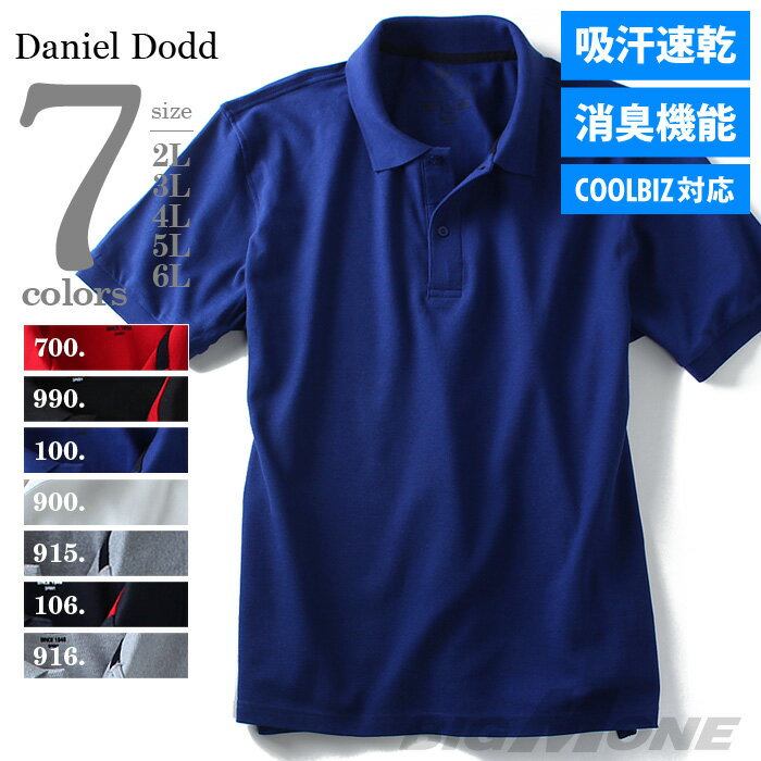 【送料無料】【大きいサイズ】【メンズ】DANIEL DOOD 吸汗速乾 無地半袖ポロシャツ azpr-150298