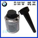 BMW純正 フューエルクリーナー ディーゼル添加剤(100ml) MINIも対応【あす楽】