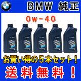 【BMW純正】BMW ロングライフ エンジンオイル Twin Power Turbo 0w-40 1Lボトル 5本セット