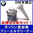 【BMW純正】BMW フューエルクリーナー ガソリン添加剤 5本セット MINIも対応